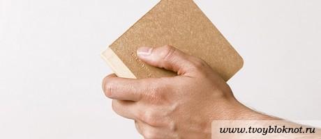 sliced bread notebook