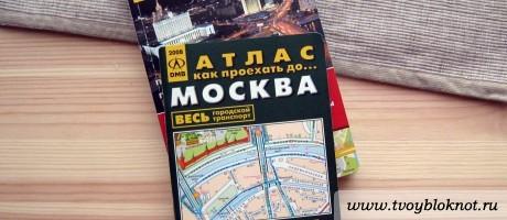 Атласы Москвы