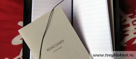 Road Diary