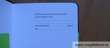 Москва — атлас с записной книжкой
