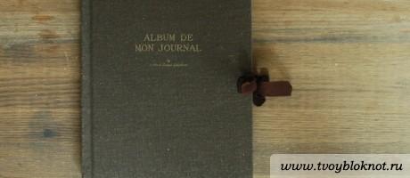 o-check Album De Mon Journal