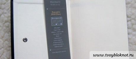 Daycraft Executive Diary