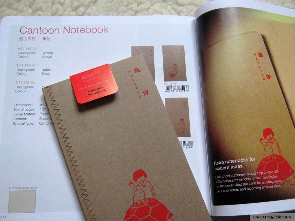 cantoon_notebook_08
