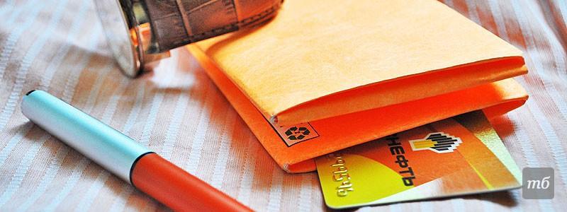 «Бумажный кошелек» mighty