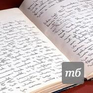 Ведете ли вы дневник?