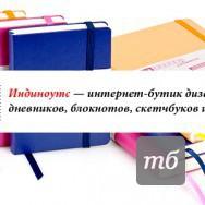 indinotes —интернет-бутик дизайнерских книжек