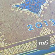 paperblanks 2013 Safavid