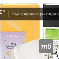 Moleskine —лимитированные серии ежедневников и блокнотов, наборы