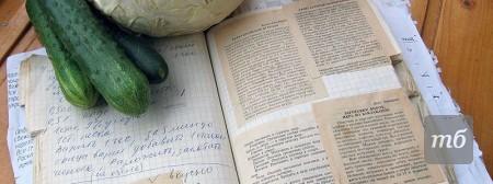 Тетрадь рецептов