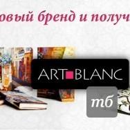 Art Blanc