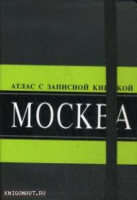 Русский конкурент Moleskine City Notebook Москв
