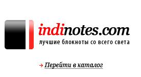 индиноутс